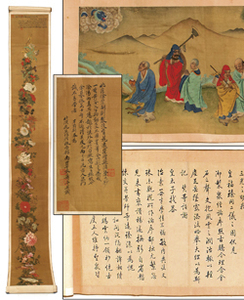 Chinese painted scroll, after Yun Shouping